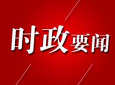 云南省政府办公厅召开会议提出:推动政府工作重点任务落实到位