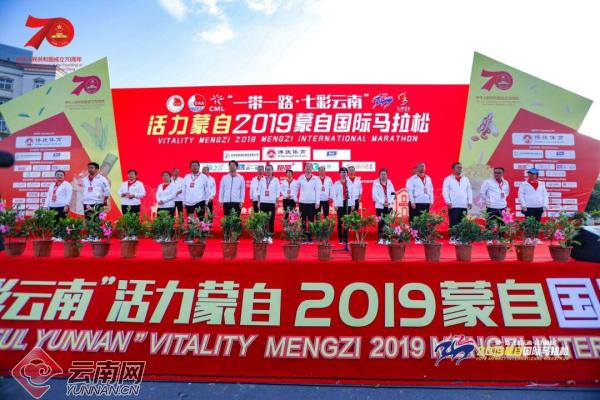 一带一路 七彩云南 活力蒙自 2019蒙自国际马拉松激情开赛