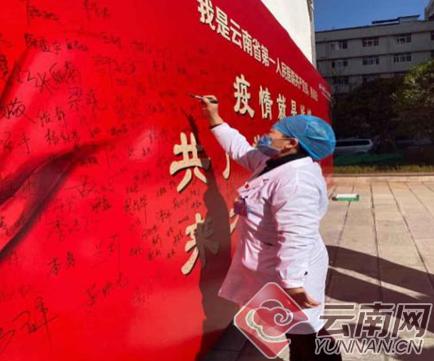 用党性丈量生命的刻度 记云南省第一人民医院奋战一线的党员们