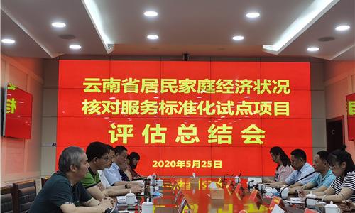 云南省居民家庭经济状况核对服务标准化试点项目通过评估验收