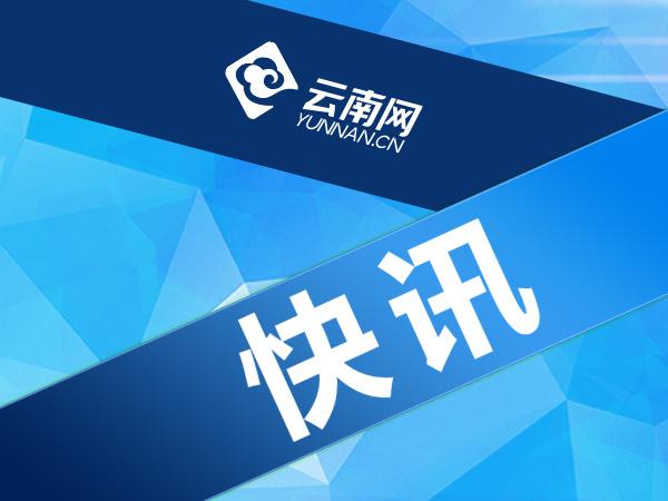 云南贡山县因泥石流滞留的1041名游客得到妥善安置