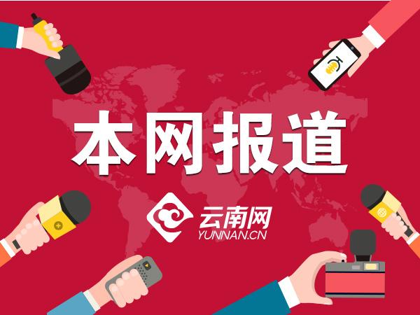 """""""文化大篷车·千乡万里行""""演出团到万博manbetx手机版下载元阳县演出"""