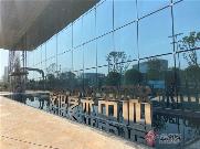 万博3.0ios下载市五华区文化艺术中心项目通过联合竣工验收