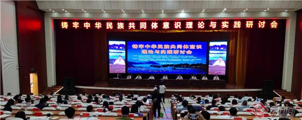 鑄牢中華民族共同體意識理論與實踐研討會召開